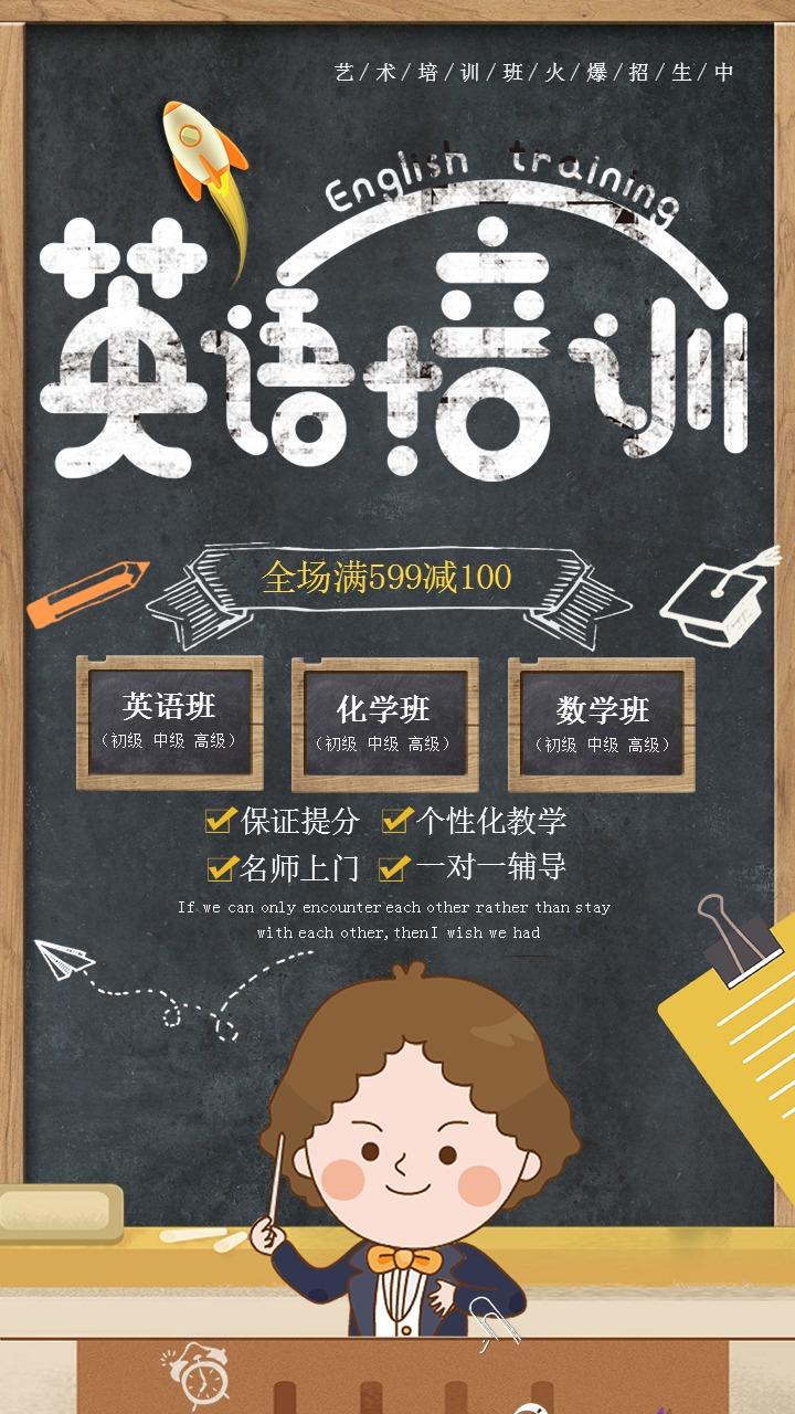 英语招生培训手机海报