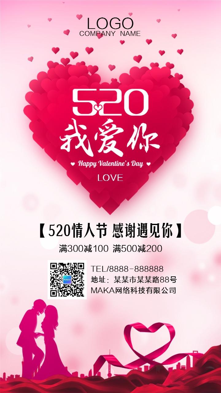 唯美浪漫520表白日商家促销活动手机海报
