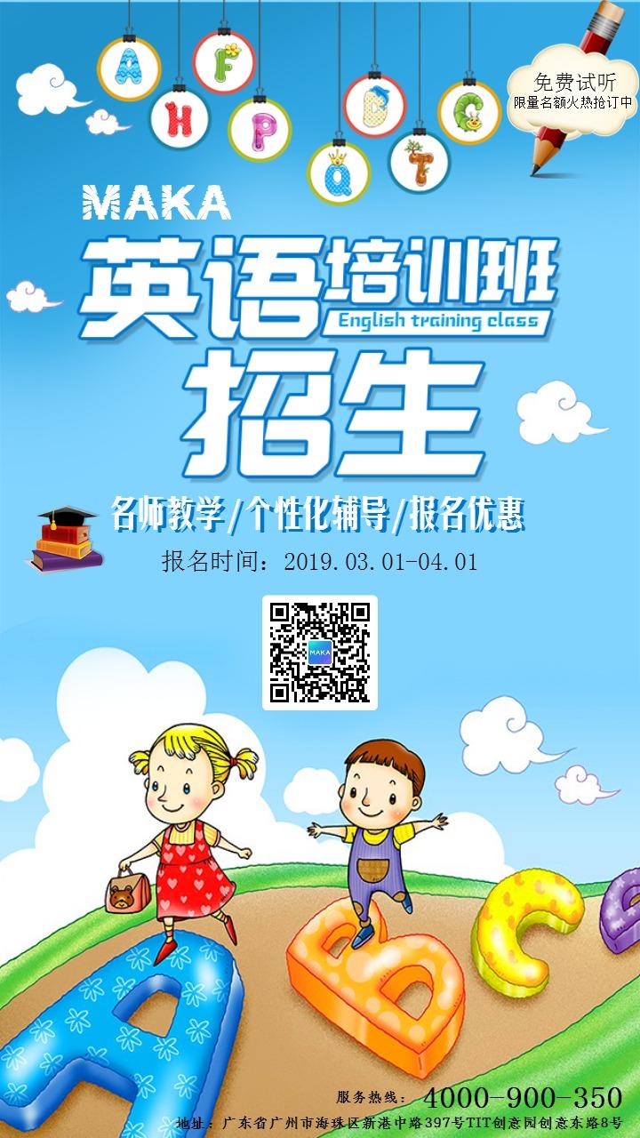 卡通手绘英语培训招生幼儿园招生宣传海报