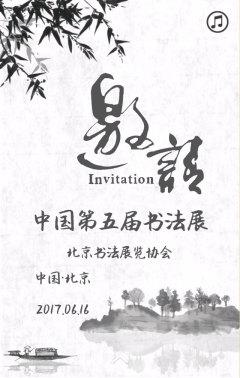 山水中国风格水墨素描邀请函
