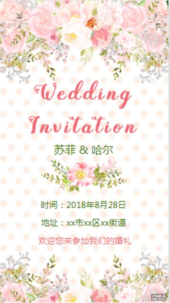 粉色水彩花婚礼邀请函