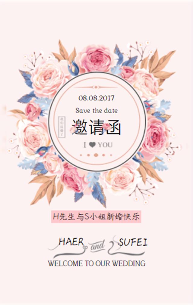 结婚邀请函我们结婚了小清新手绘水彩花