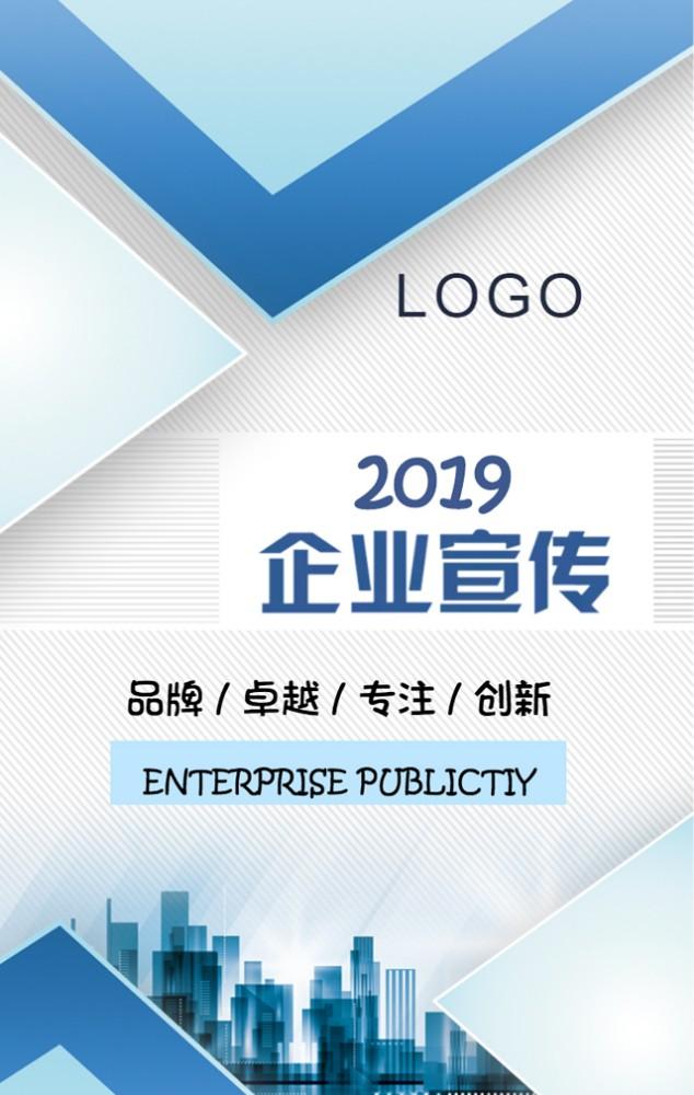 蓝色简洁 商务大气 企业宣传 画册 推广