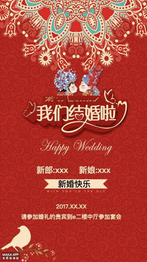 中式婚礼邀请函 结婚 婚礼请柬喜帖  婚礼婚庆结婚 婚礼请帖 婚礼 我们结婚啦 海报