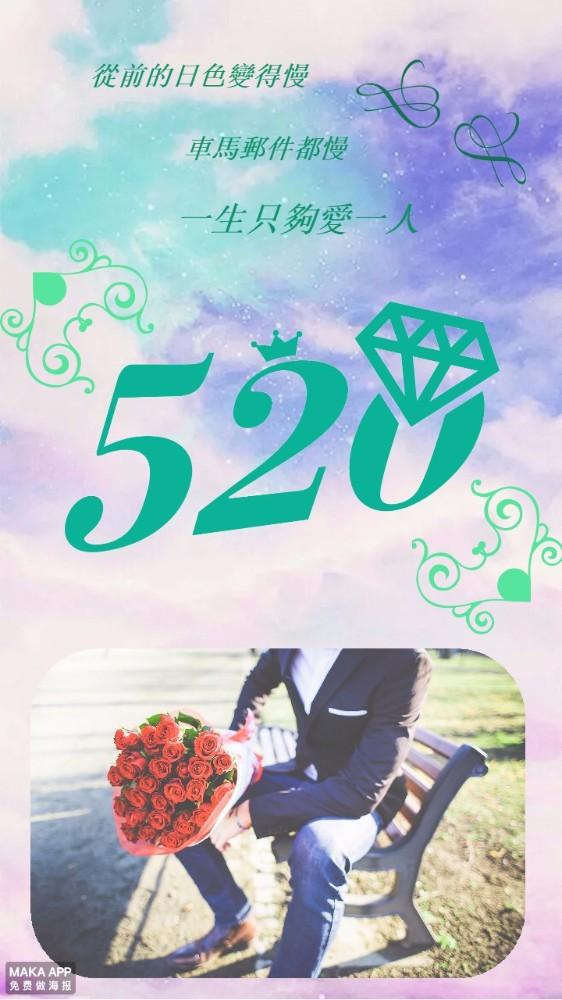 520表白日唯美浪漫清新海报
