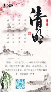 清明节水墨画简约习俗普及海报