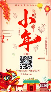 2018狗年小年海报/中国风高端精美/微商/企业/公司小年宣传/狗年小年祝福海报