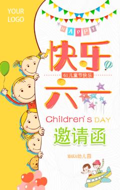 61儿童节文艺汇演邀请函