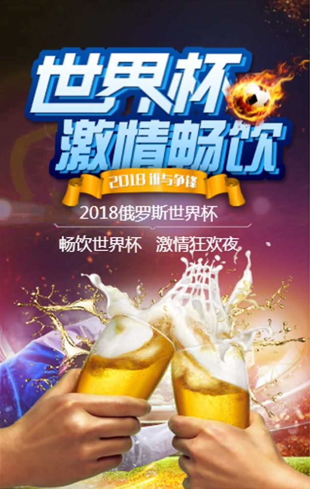 【世界杯】2018世界杯/激情狂欢/酒吧宣传/推广/商业通用/酒吧畅饮/烧烤活动
