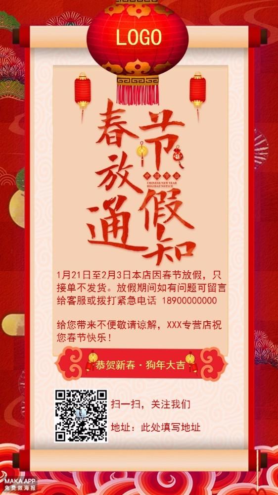 2018春节放假通知/新年放假通知/企业春节海报/微商/公司