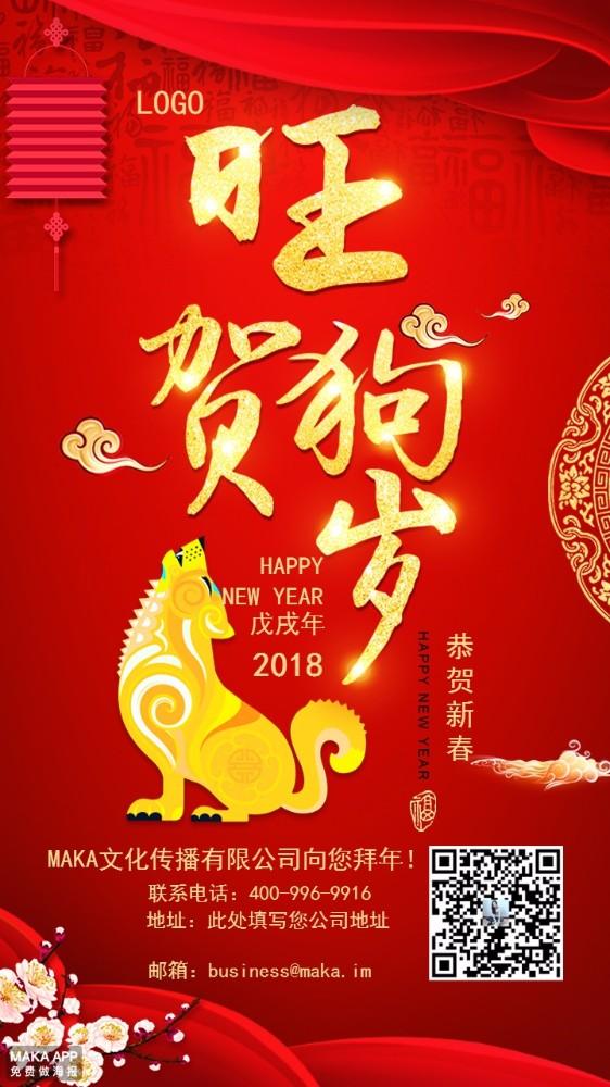 2018新年贺岁海报/春节/新春/狗年/企业祝福贺卡/企业
