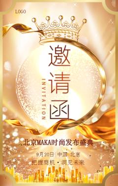 轻奢铂金企业邀请函新品发布年会周年庆