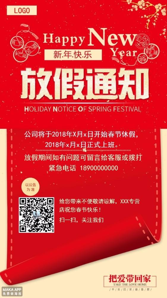 2018新春放假通知/春节放假通知/企业春节海报/微商/公司