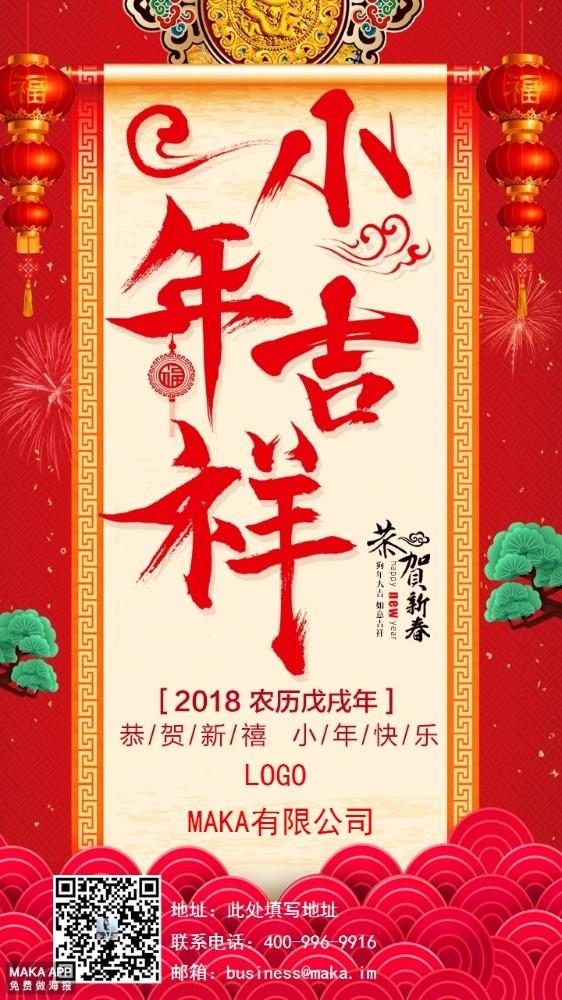 中国风高端精美小年海报/微商/企业/公司小年宣传/狗年小年祝福海报