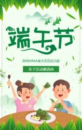 端午节清新卡通学校幼儿园亲子活动邀请函H5