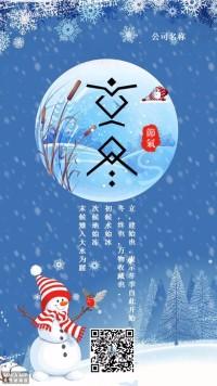 立冬24节气海报公司企业宣传海报