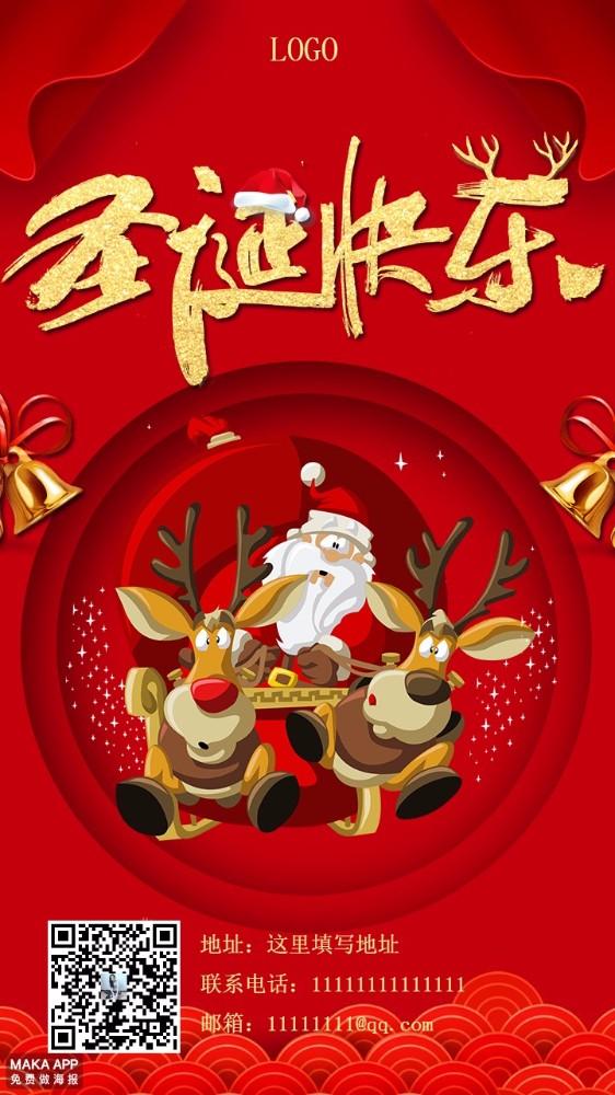 圣诞节海报,圣诞贺卡,圣诞快乐,圣诞节促销打折,公司企业宣传海报