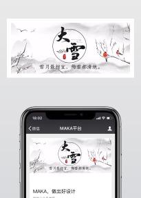 大雪二十四节气水墨中国风