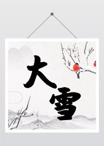大雪二十四节气水墨中国风微信公众号次条小图