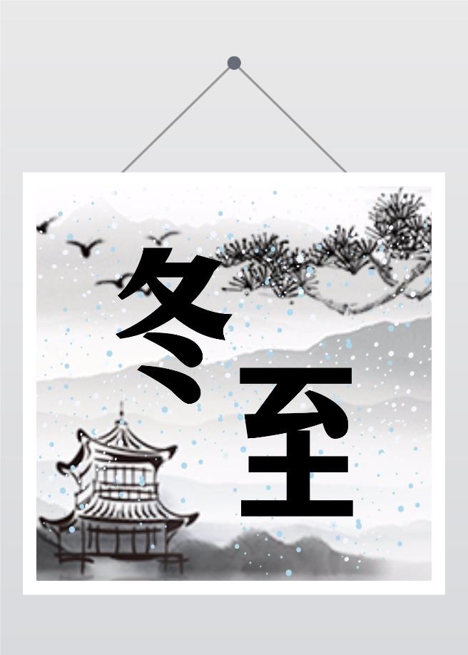 冬至二十四节气水墨中国风微信公众号次条小图