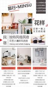 旅行记·小清新简约手帐风白黑红旅游记录海报模板