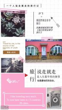 旅行记·简约文艺清新粉色格子旅游记录海报