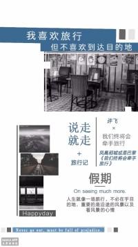 旅行记·简约大气文艺清新白蓝黑旅游记录海报