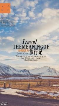 旅行记·时尚质感简约大气棕色旅游记录海报