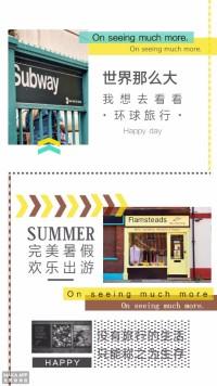 旅行记·简约文艺清新创意白蓝棕旅游记录海报