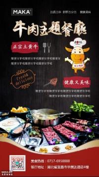 牛肉主题餐厅  餐饮类 火锅类  品牌海报 户外海报