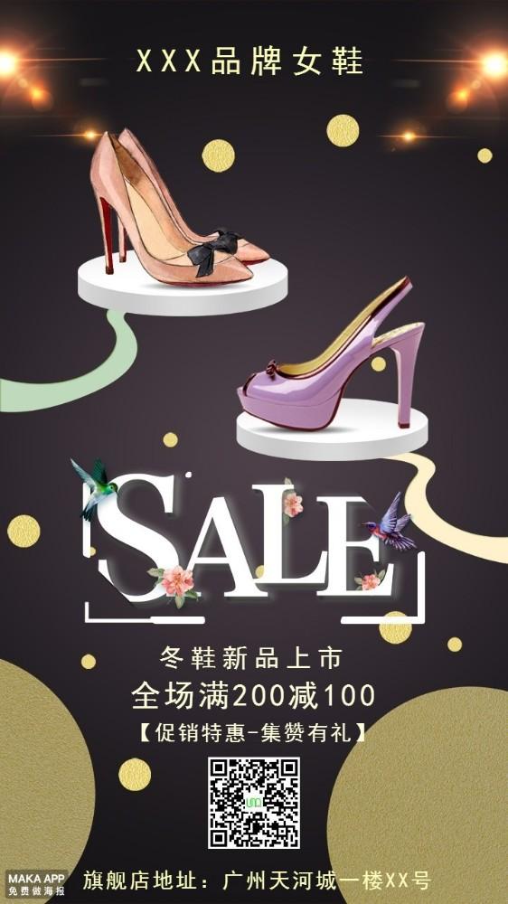 品牌女鞋新品促销、女鞋店铺推广、上新活动