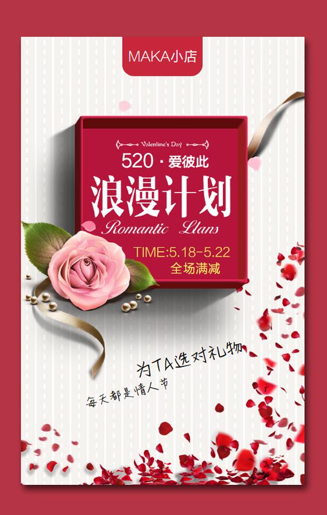 520  情人节 爱彼此 七夕