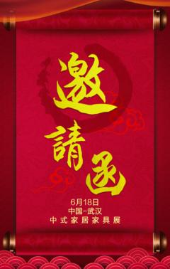 中式邀请函