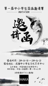 黑色中国风水墨邀请函宣传海报
