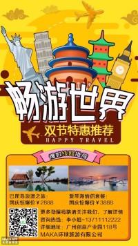 旅游推广、旅行社节日促销、旅游线路宣传