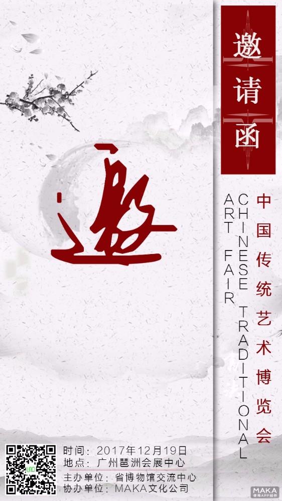 中国风会议、展会、博览会邀请函