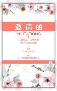 清新、简约、优雅、花系、会议邀请函、新店开业邀请、新品发布会邀请