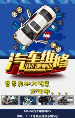 汽车维修养护