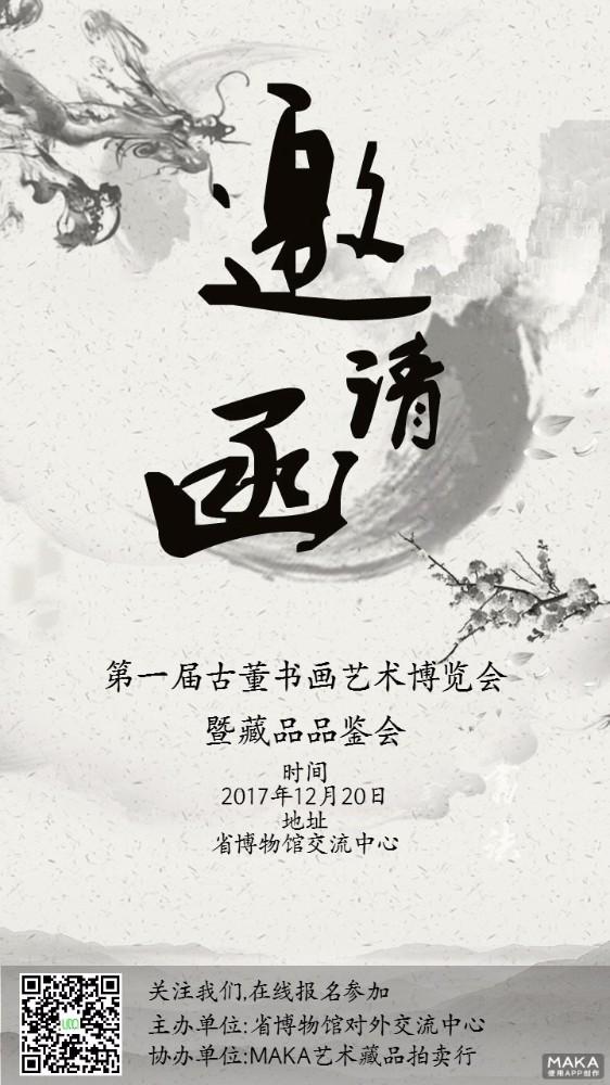 中国风会议邀请函