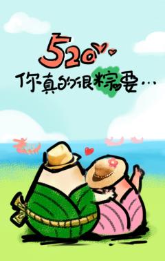 端午节、520情人节/粽子活动促销手绘创意