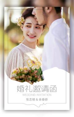 极致简约高端时尚文艺小清新婚礼结婚请帖喜帖邀请函