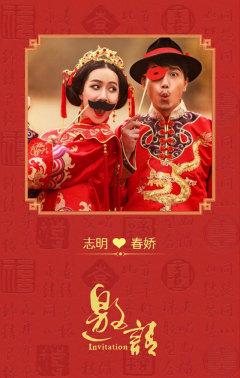 中式中国风古风古典风婚礼邀请函红色喜庆喜帖请柬