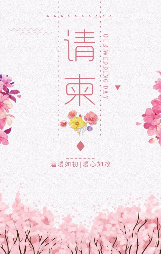高端浪漫粉色时尚大气清新婚礼结婚邀请函请帖喜帖请柬