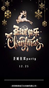 圣诞节 圣诞节宣传 圣诞节快乐 圣诞节邀请函 圣诞节平安夜活动 圣诞狂欢 圣诞节