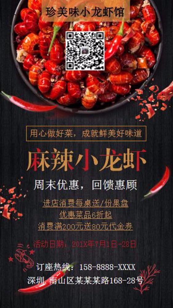 小龙虾美食夜宵优惠活动宣传介绍朋友圈餐饮宣传推广
