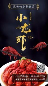麻辣小龙虾餐饮美食优惠宣传介绍餐馆品牌推广