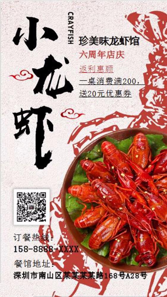 小龙虾夜宵美食优惠活动宣传介绍店铺促销推广