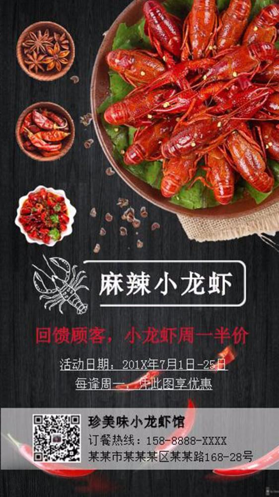 小龙虾夜宵美食优惠活动宣传介绍促销店庆周年庆宣传推广