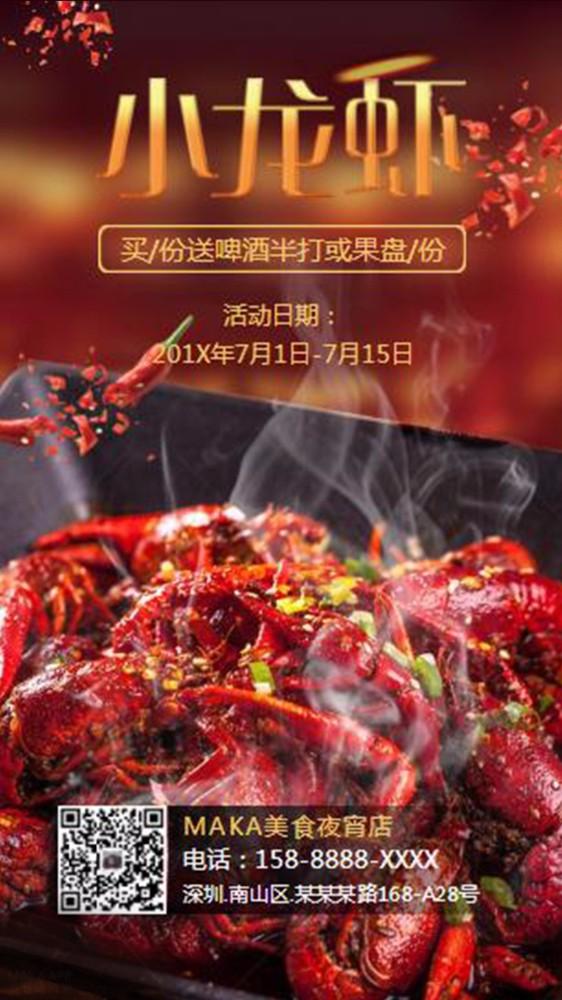 小龙虾夜宵优惠活动宣传美食店铺推广