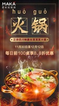 火锅店活动促销宣传推广